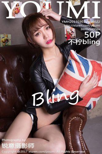 YouMi Vol.022 – Bu Ning Bling (不柠bling)