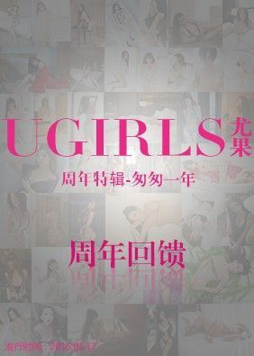 UGirls F005 – Hurry For A Year Collection  (匆匆一年)