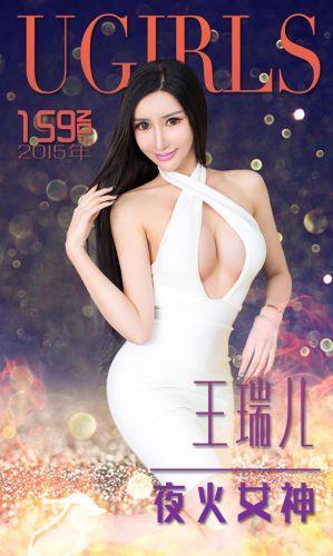 UGirls_App No.159 - Rea Wang (王瑞儿)