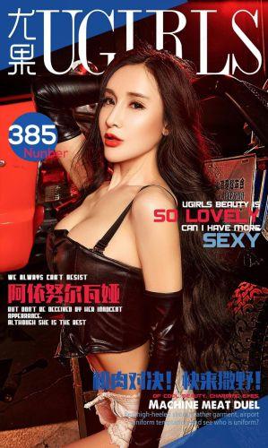 UGirls_App No.385 – A Yi Nu Er Wa Ya (阿依努尔瓦娅)