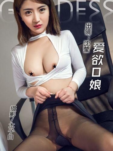 Goddes No.428 – Chen Ying (沈莹)